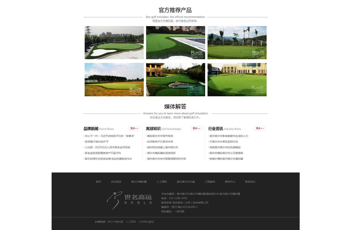 乐虎app官网世名高远