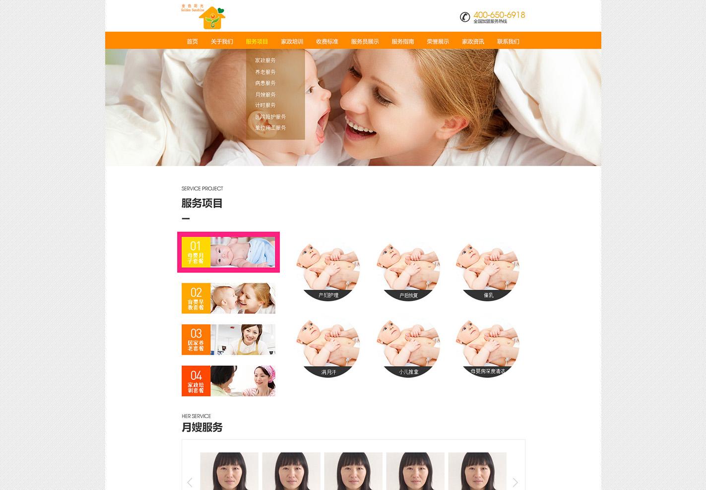 乐虎app官网阳光北亚家政服务有限公司