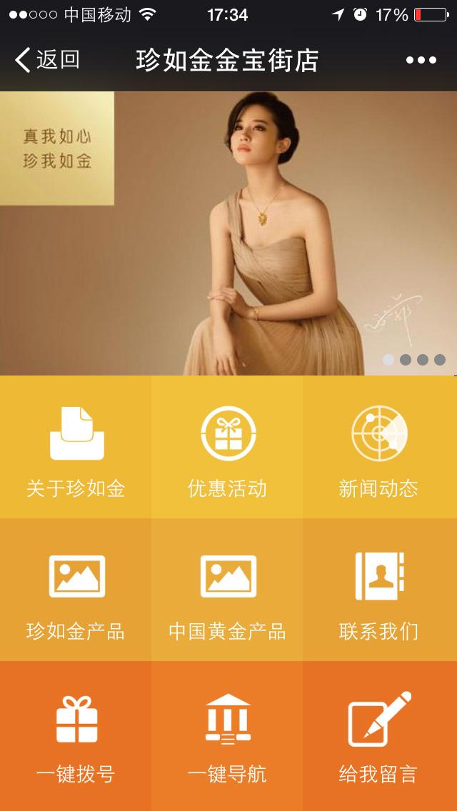 珍如金金乐虎app官网店